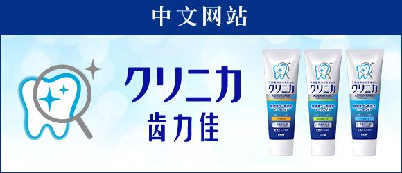 中文网站 CLINICA酵素牙膏